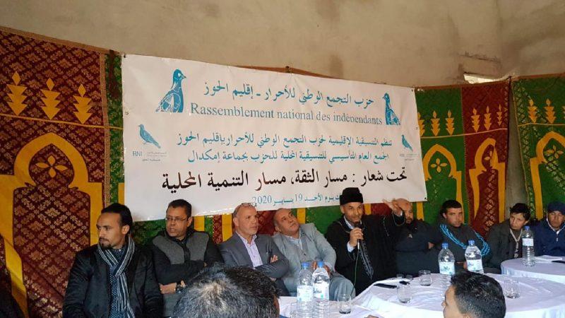 قربال وأنجار يشرفان على تأسيس تنسيقية حزب التجمع الوطني للأحرار باٍمكدال