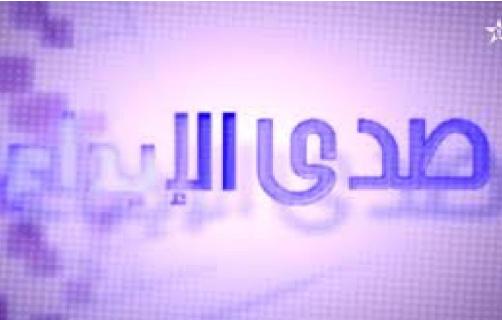 كاتبة تتهم طاقم برنامج صدى الإبداع بالقناة المغربية الأولى بتلقي الرشوة من ضيوفه