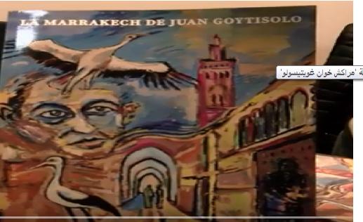 فيديو: تقديم مجلة 'مراكش خوان غويتيسولو'