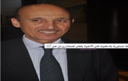 عاجل: خالد برجاوي يظفر بعضوية المحكمة الدستورية بعد حصوله على 84 صوتا بمجلس المستشارين من اصل 117