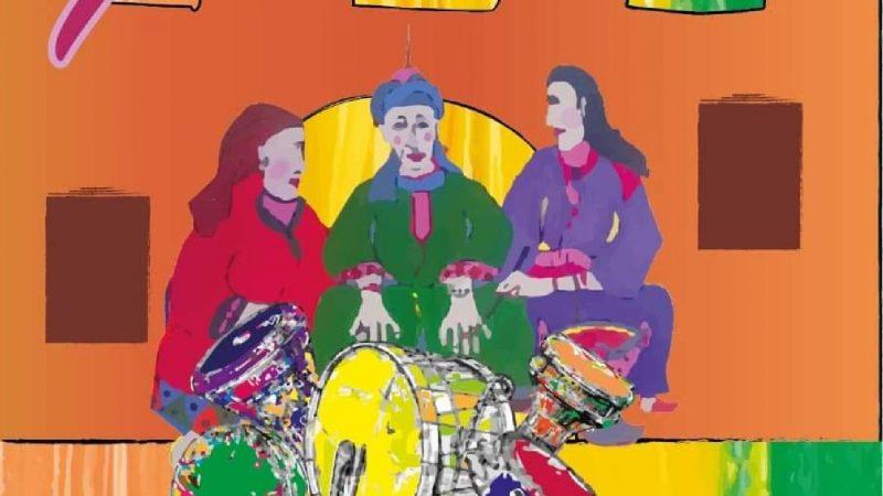 بمناسبة اليوم العالمي للمرأة الصويرة تحتفي بمهرجان الحضرة النسائية  وموسيقى الحال في دورته السابعة
