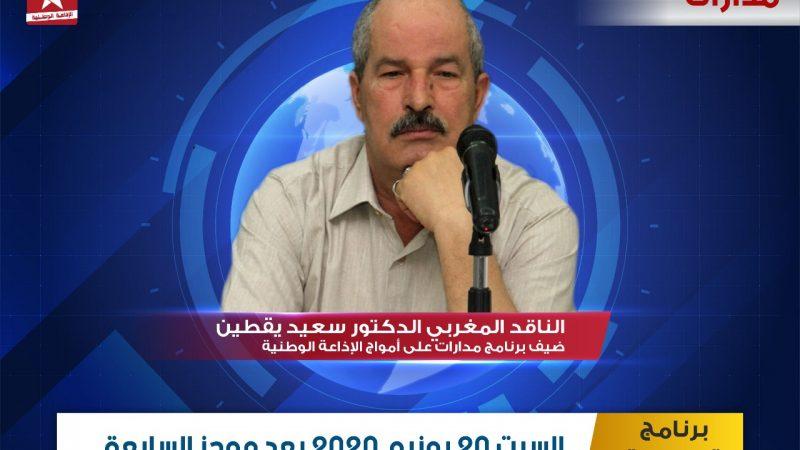 الناقد المغربي الدكتور سعيد يقطين ضيف برنامج مدارات على أمواج الإذاعة الوطنية