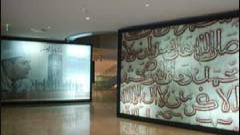 متحف بنك المغرب يفتح أبوابه من جديد