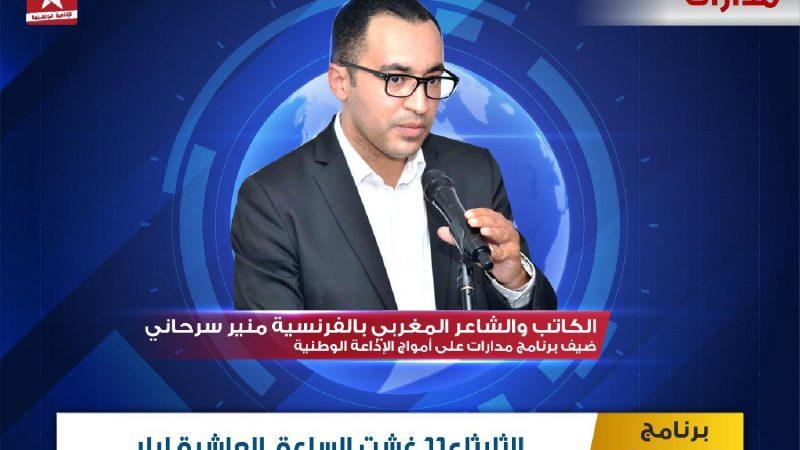 مدارات الإذاعة الوطنية يستضيف الكاتب والشاعر المغربي بالفرنسية منير سرحاني