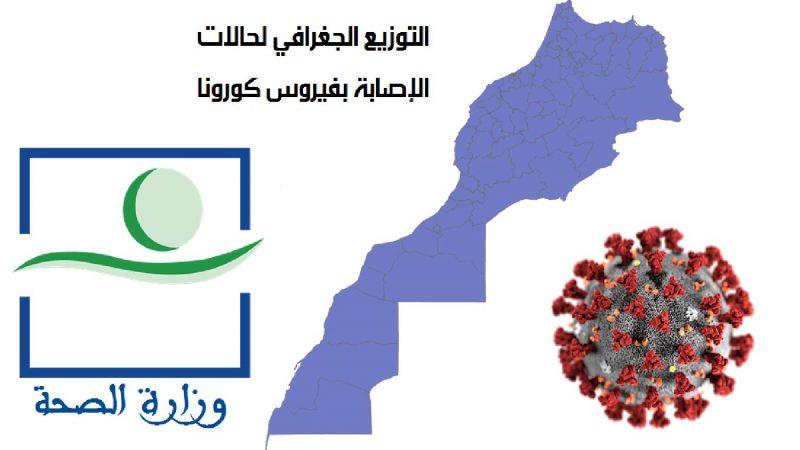التوزيع الجغرافي لأكبر حصيلة يومية بالمغرب حسب الجهات