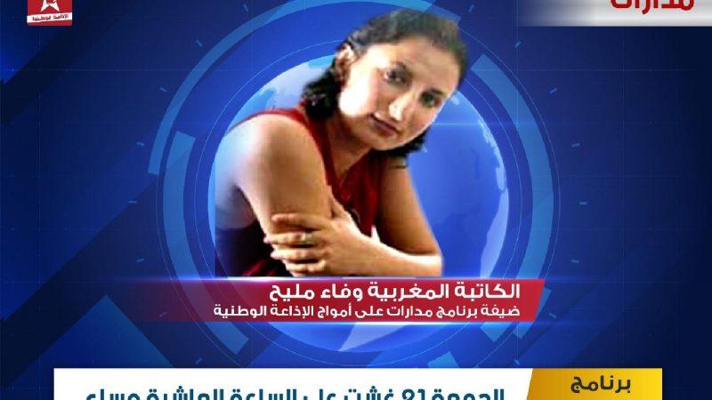 برنامج 'مدارات' يستضيف الكاتبة المغربية وفاء مليح مساء يومه الجمعة