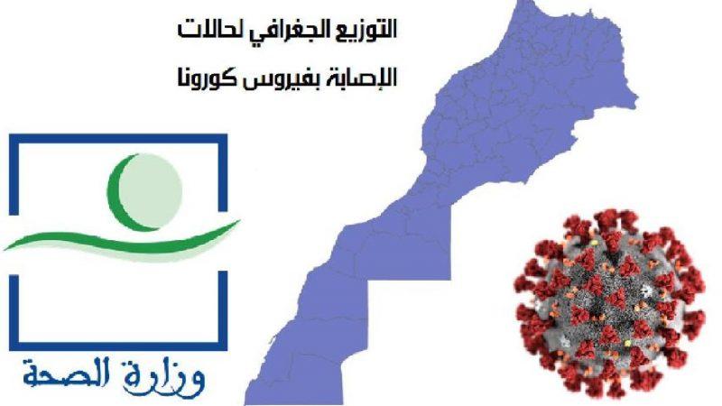 التوزيع الجغرافي للحالات الجديدة المسجلة خلال 24 ساعة الماضية حسب جهات المملكة
