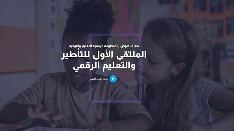 'الملتقى العربي الأول للتأطير والتعليم الرقمي' ينطلق يوم غد الأربعاء