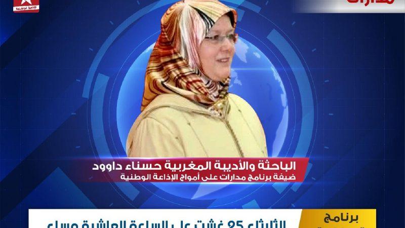 برنامج 'مدارات' يستضيف الباحثة  المغربية حسناء داوود .