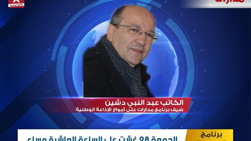 الكاتب عبدالنبي دشين في ضيافة  برنامج 'مدارات ' على أمواج الإذاعة الوطنية