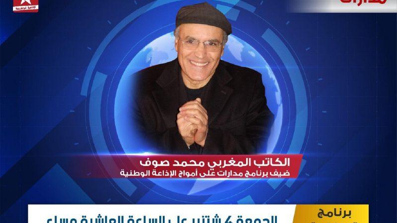 برنامج ' مدارات ' يستعرض السيرة الأدبية للكاتب المغربي محمد صوف .