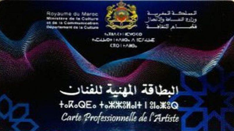 وزارة الثقافة تمنح البطاقة المهنية للفنان