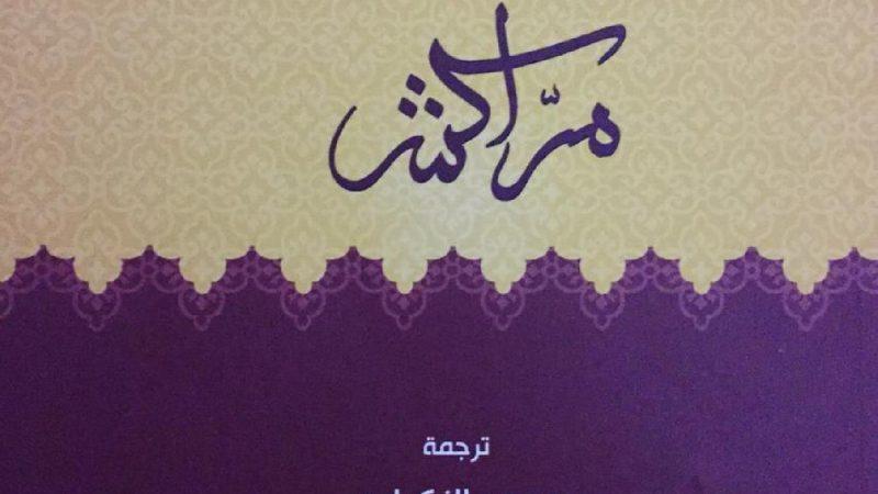 سبعة رجال مراكش ضمن المصادر الدفينة لتاريخ المغرب