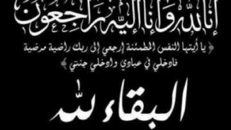 الحاج العربي غنامي  في ذمة الله