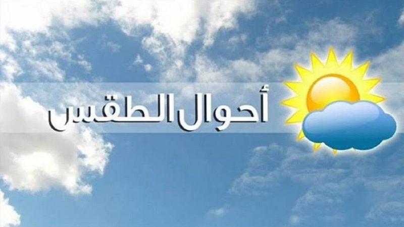 توقعات أحوال الطقس يومه الثلاثاء 29 شتنبر 2020
