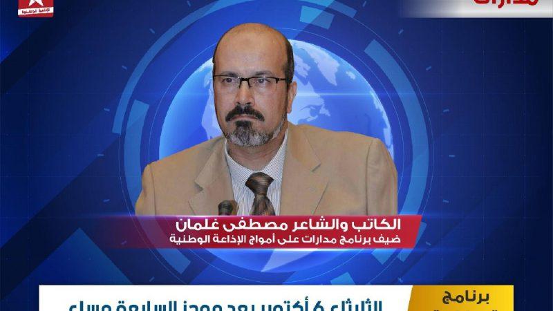 برنامج 'مدارات ' يضيء مسار الشاعر والكاتب مصطفى غلمان.