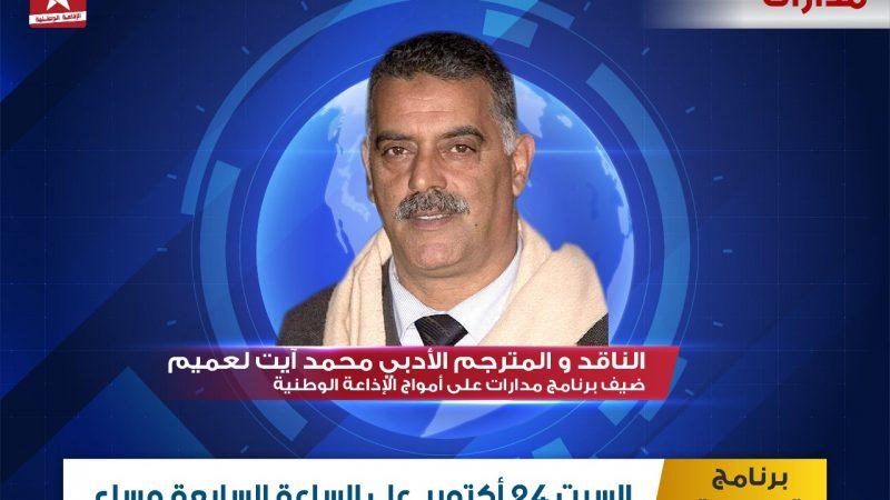 الناقد و المترجم الأدبي محمد آيت لعميم ضيف برنامج مدارات على أمواج الإذاعة الوطنية