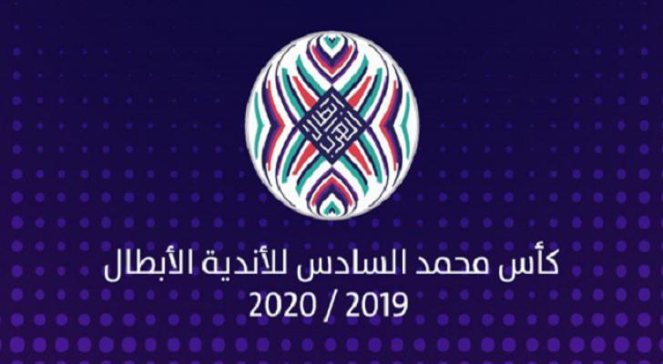 استئناف منافسات بطولة كأس محمد السادس للأندية البطلة لكرة القدم
