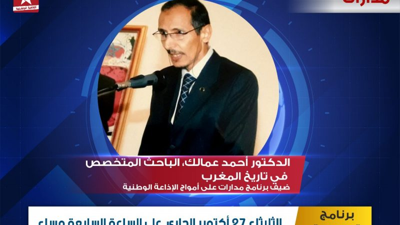 الدكتور أحمد عمالك، الباحث المتخصص في تاريخ المغرب ضيف برنامج مدارات على أمواج الإذاعة الوطنية يومه الثلاثاء على السابعة مساء