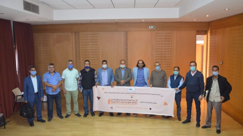 تأسيس شبكة مغربية  للمراكز البحثية والفكرية بمدينة أكادير