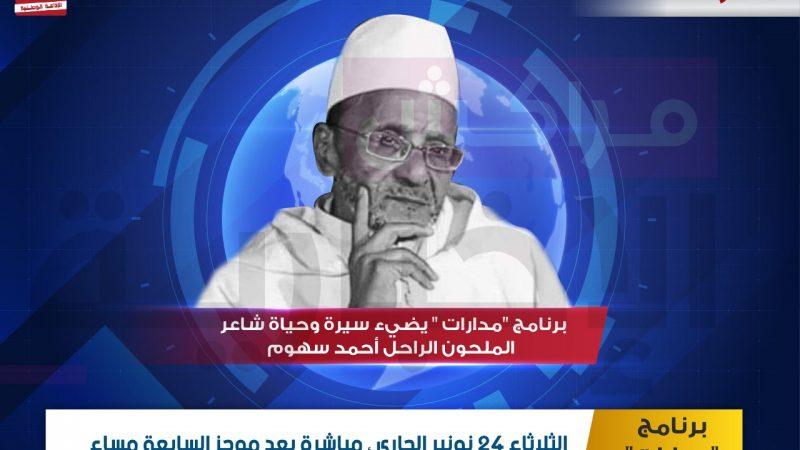 """برنامج """"مدارات """" يضيء سيرة وحياة شاعر الملحون الراحل أحمد سهوم."""