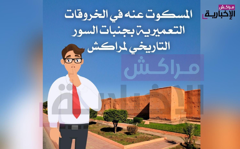 تحقيق المسكوت عنه في الخروقات التعميرية بجنبات السور التاريخي لمراكش