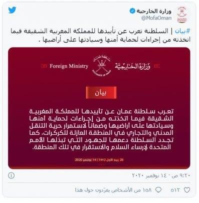 سلطنة عمان تؤيد مواجهة مليشيات البوليساريو وطردها من معبر الكركرات