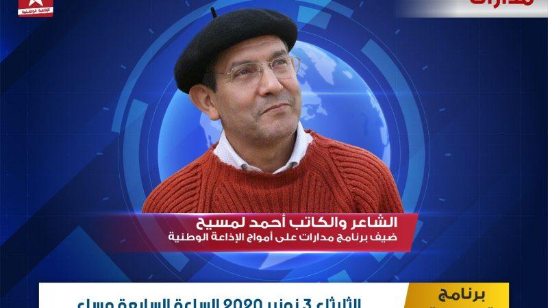 """حلقة يومه الثلاثاء من  برنامج """"مدارات"""" مع الشاعر والكاتب أحمد لمسيح ."""