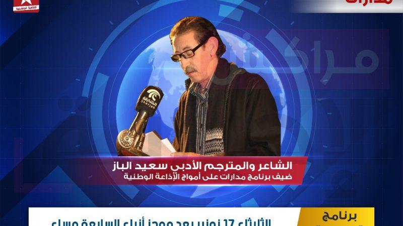 """الشاعر والمترجم الأدبي سعيد الباز متحدثا عن مساره الأدبي في برنامج """"مدارات"""" على أمواج الإذاعة الوطنية"""