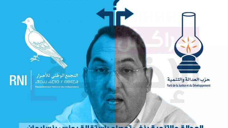 العدالة والتنمية ينفي استقالة بنسليمان.. فكيف التحق الأخير بالتجمع الوطني للأحرار؟!