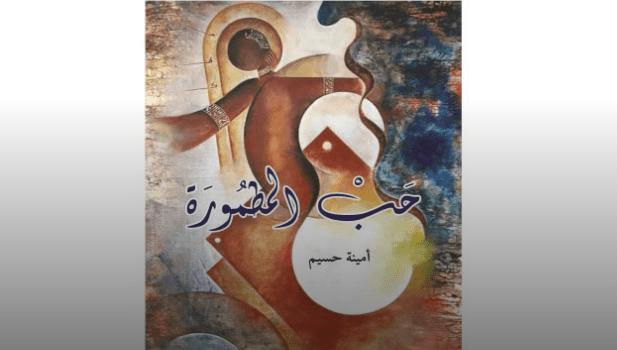 """من مراكش.. صدور ديوان شعري جديد يحمل عنوان """"حَب المطمورة"""" للشاعرة أمينة حسيم"""