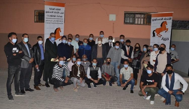 شباب جماعة تمصلوحت يؤسسون الكتابة المحلية لحزب الاتحاد الدستوري
