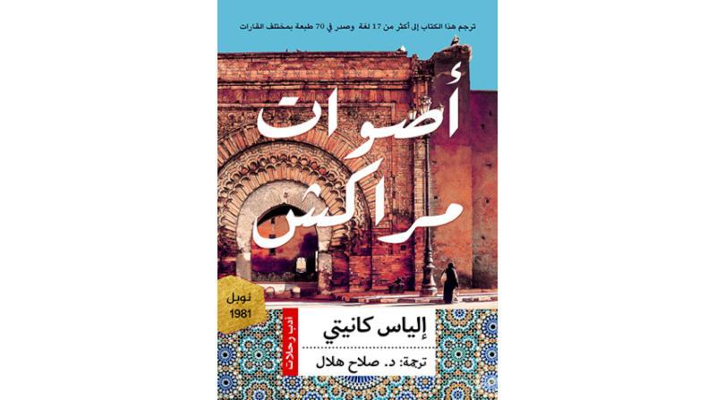 """إصدار النسخة العربية من كتاب """"أصوات مراكش"""" للألماني إلياس كانيتي"""