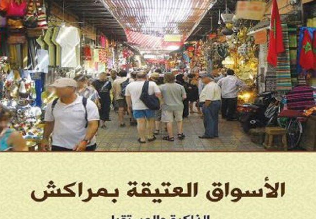 إصدار كتاب جديد يستحضر الأسواق العتيقة لمراكش بين الماضي والمستقبل