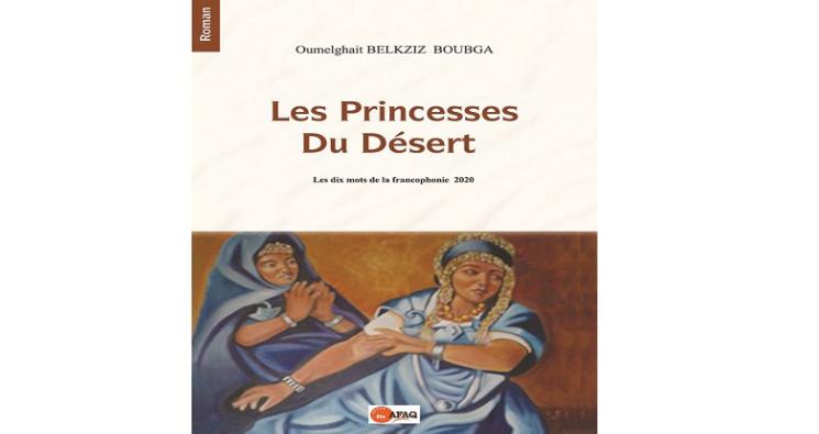 """من مراكش.. صدور رواية """"أميرات الصحراء"""" للكاتبة أم الغيث بلقزيز"""