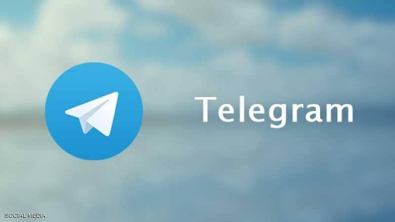"""ابتداء من 2021.. خدمات مدفوعة في تطبيق """"تلغرام"""""""
