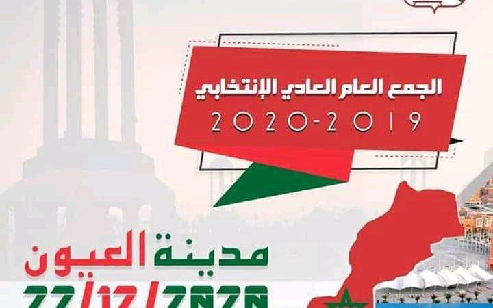 نقل أشغال الجمع العام العادي للجامعة الملكية المغربية للجمباز إلى مدينة العيون