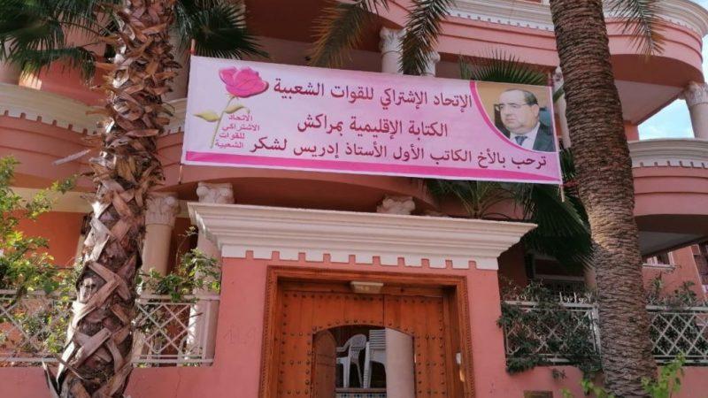 حزب الوردة بمراكش يؤجل احتفاله بالذكرى 45 لتأسيس الشبيبة الاتحادية