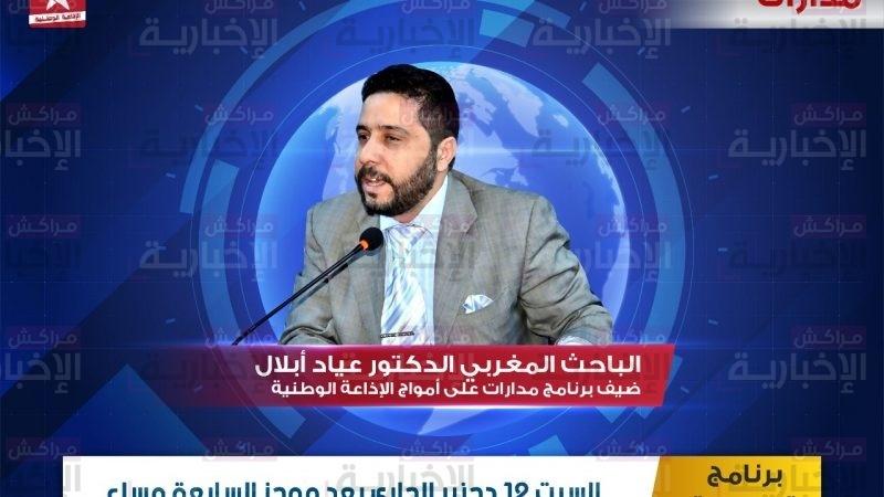 """الباحث المغربي الدكتور عياد أبلال ضيف برنامج """"مدارات"""" على أمواج الإذاعة الوطنية"""