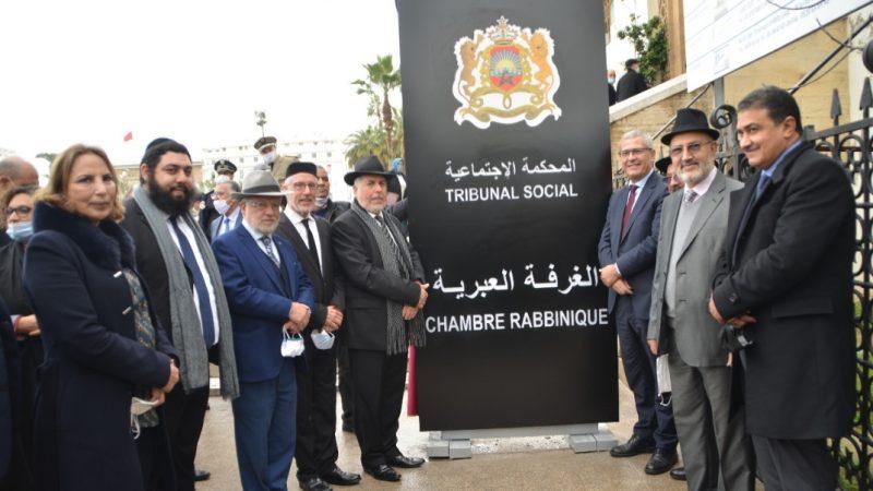وزير العدل يزور الغرفة العبرية والتي تقضي بقانون موسى بين المغاربة ذوي الديانة اليهودية