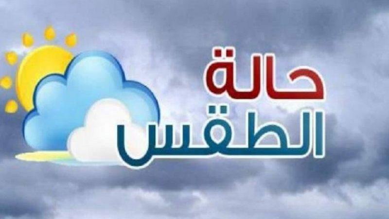 توقعات أحوال الطقس يومه الاحد 27 دجنبر 2020