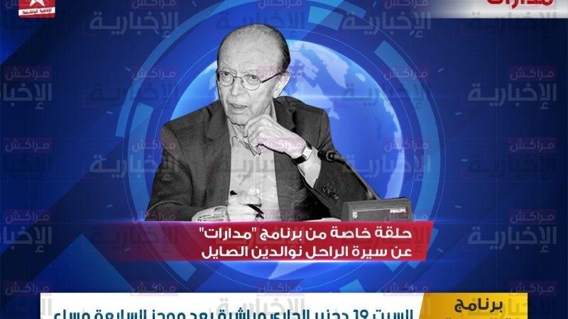 مدارات يفتح صفحات من سيرة الراحل نور الدين الصايل على أمواج الإذاعة الوطنية مساء اليوم بعد موجز السابعة