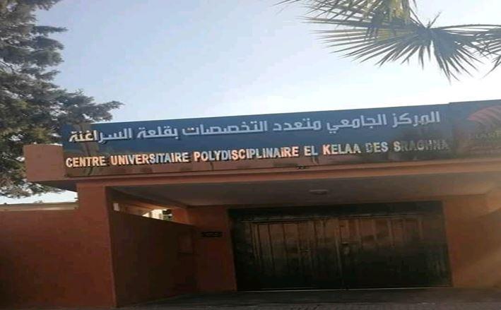 باب المركز الجامعي متعدد التخصصات بقلعة السراغنة يكتسي حلة جديدة