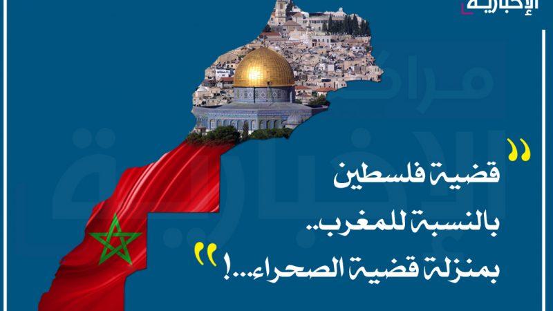 قضية فلسطين بالنسبة للمغرب.. بمنزلة قضية الصحراء…!