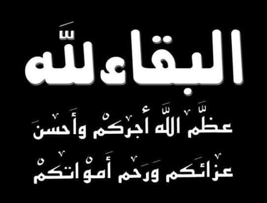 والدة الأستاذ عبد المجيد الصمت في ذمة الله