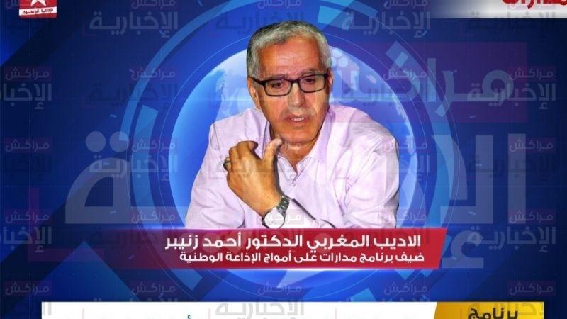 """""""مدارات """" يستضيف  الاديب المغربي الدكتور أحمد زنيبر على أمواج الإذاعة الوطنية مساء اليوم بعد موجز السابعة"""