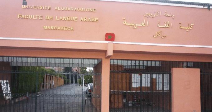 كلية اللغة العربية بمراكش تحدد مواعيد إجراء المراقبة المستمرة