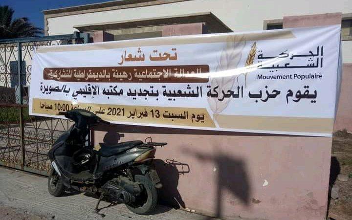 لقاء حزبي للحركة الشعبية بالصويرة يخرج مموني الحفلات للاحتجاج