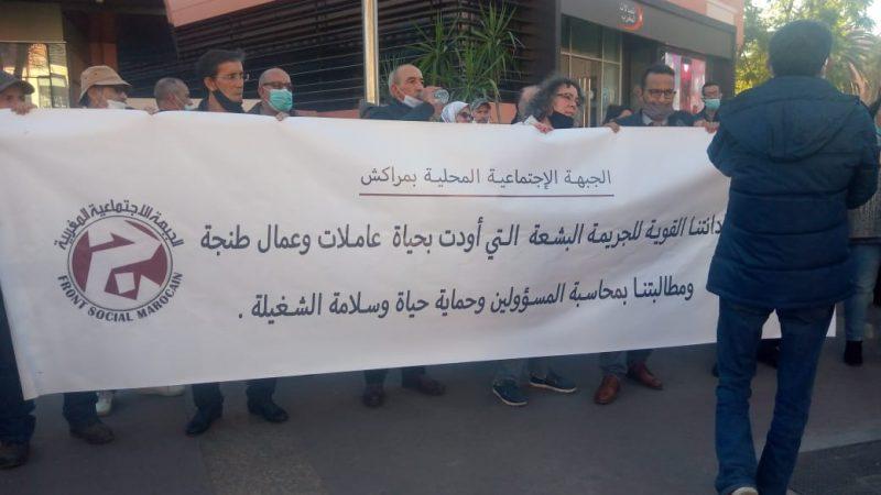 حقوقيون بمراكش يخرجون للاحتجاج تنديدا بفاجعة طنجة