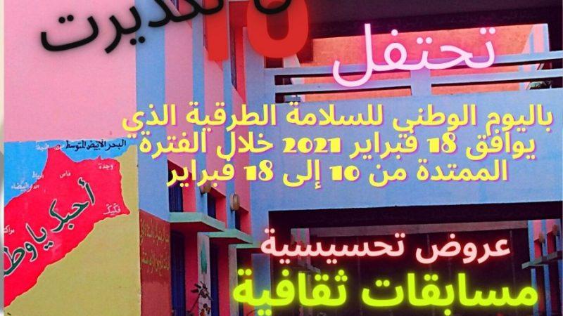 المؤسسات التعليمية بشيشاوة تصدر ميثاقا بمناسبة اليوم الوطني للسلامة الطرقية